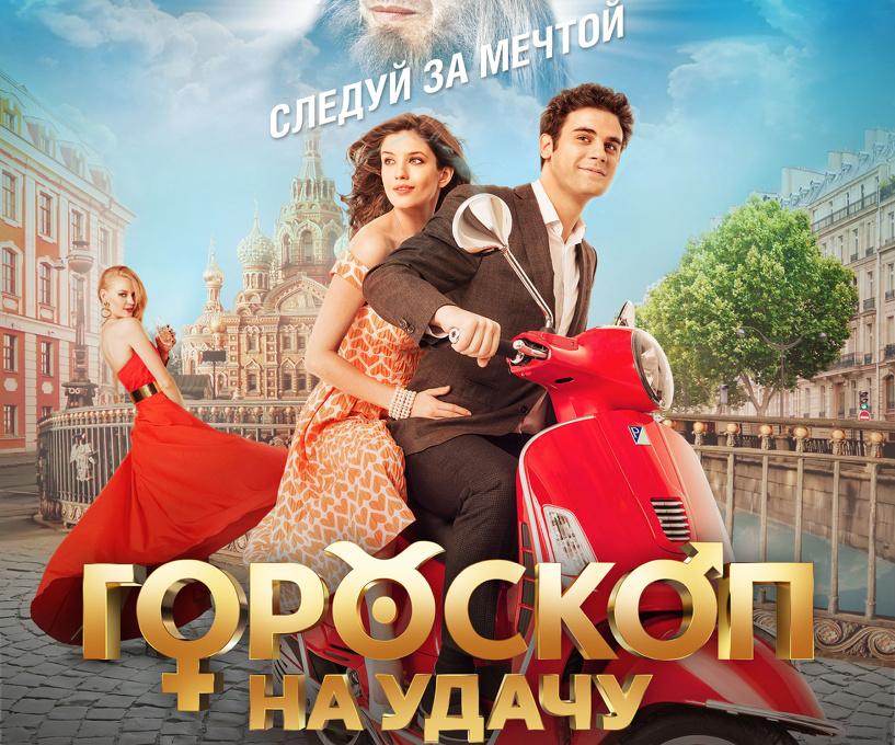 Кинокомпании «Централ Партнершип» и «ТриоФильм» представляют фильм «Гороскоп на удачу»