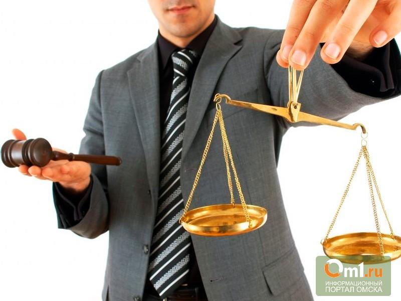 Омичи могут получить помощь адвоката бесплатно