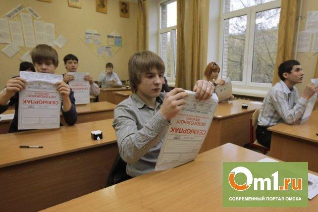 Выпускники омских школ отправились на первый экзамен в формате ЕГЭ