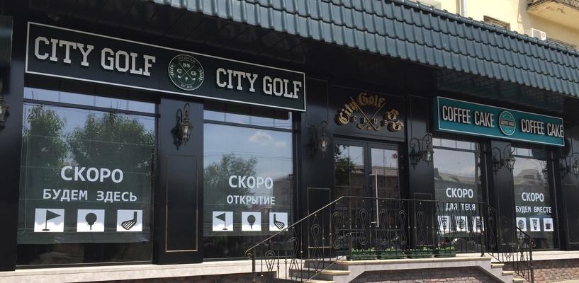 В центре Омска открылся гольф-клуб