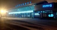 В Омске из-за забытой сумки эвакуировали аэропорт