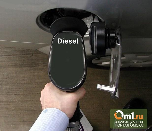 В Омске на 50 копеек подешевело дизельное топливо