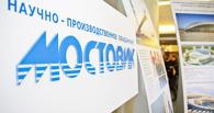 Совет директоров «Мостовика» выбрал нового гендиректора