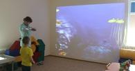 Лечение через игру. В Омске для детей открылась сенсорная комната