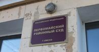 ФСБ записало разговоры Фоминой, Шишова, Двораковского и Гамбурга
