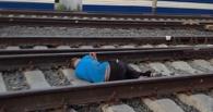 Омичи спасли мужчину, прилегшего поспать на железнодорожных путях