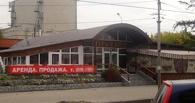 «Ревизорро» сделал свое дело: ресторан «Старый Омск» продают на Avito