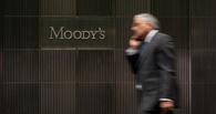 Агентство Moody's пригрозило понизить кредитный рейтинг России