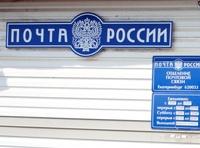 Письма и посылки сгорели на складе «Почты России»
