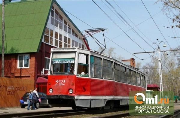 В Омске из-за ремонта три дня не будут ходить трамваи