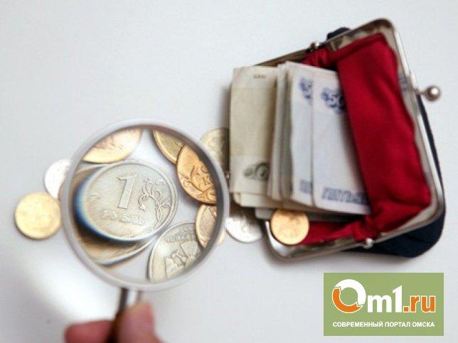 В Омской области пенсионерам повысили прожиточный минимум