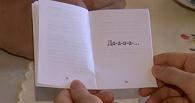 В Омске вышла книга, состоящая из одного слова