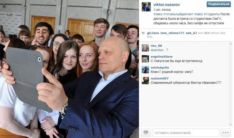 Омские студенты не отпустили Назарова без совместного селфи в Instagram
