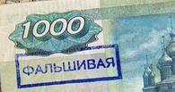 В Омске пенсионерка получила новогоднюю премию купюрами «банка приколов»