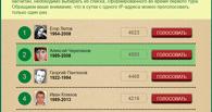 В Омске выбирают человека со «славным» именем