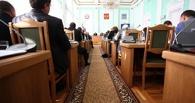 Омские депутаты приняли проект бюджета в первом чтении