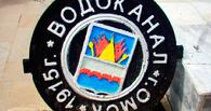 Депутаты горсовета включили в бюджет увеличенную аренду для «ОмскВодоканала»