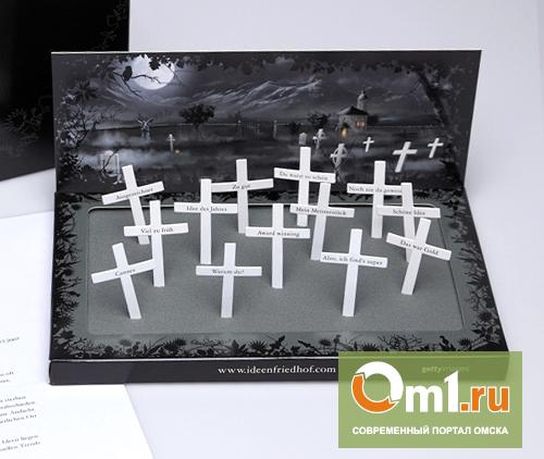 Москвичи смогут заказать место на кладбище через Интернет