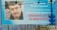 На омском автовокзале разместили «портреты» разыскиваемых должников