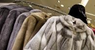 В Омске пара попыталась украсть из магазина шубу