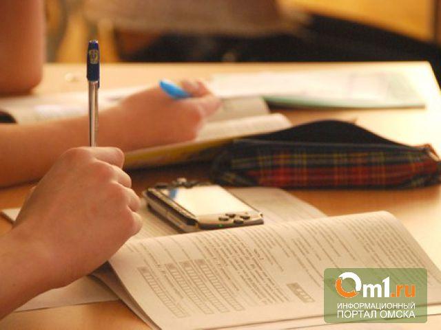 В Омске школьника выгнали с экзамена за мобильник