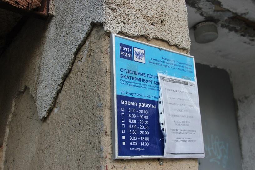 «Почта России» запустит свой банк к 2016 году