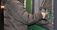 Жителя Омской области, которому банкомат вместо тысячных купюр выдал пятитысячные, признали виновным в краже