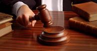 Сообщников Вячеслава Гамбурга осудили на 17 лет колонии за торговлю героином