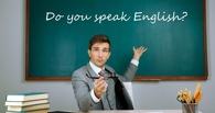 В школах Омска будут изучать технический английский язык