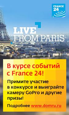 «Дом.ru» и France 24 подарят Go-Pro и фотоаппараты моментальной печати