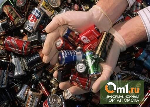 Омичам предлагают сдавать старые батарейки на утилизацию