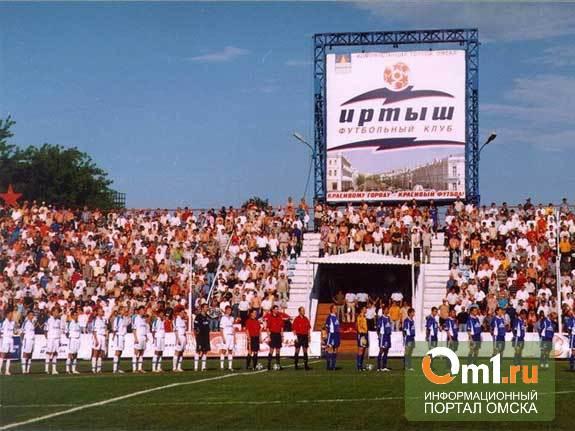 Омский клуб «Иртыш» нацелен на выход в Национальную лигу