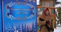 Поверить в сказку. Во Владениях Деда Мороза побывали омские журналисты