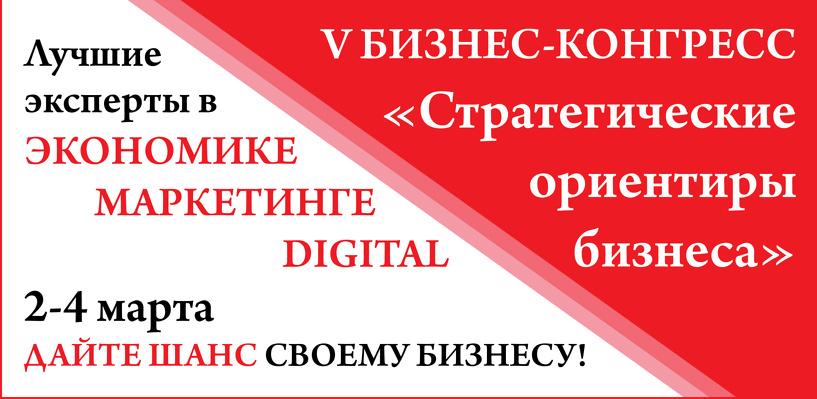 В марте омский бизнес ждет прорыв!