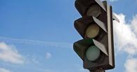 В Омске отключат светофор на перекрестке перед метромостом