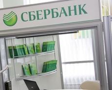 Центробанк привлек Сбербанк к ответственности