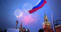 Празднуем День России: на следующей неделе омичей ждут три дня выходных