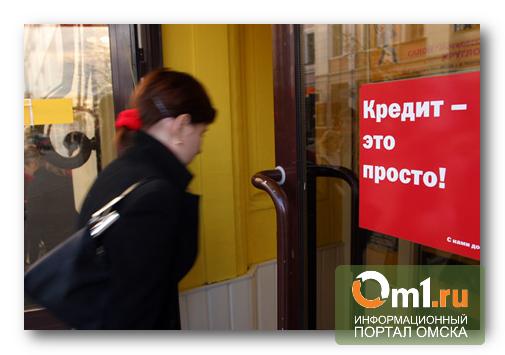 Омичи задолжали банкам по кредитам свыше 100 млрд рублей