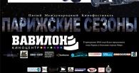 В КЦ «Вавилон» пройдет Международный фестиваль «Парижские сезоны»