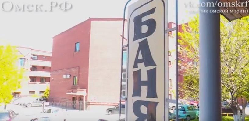 Омская мэрия сняла ироничное видео для рекламы муниципальных бань
