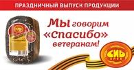 Омичам подарят праздничный хлеб к 9 мая
