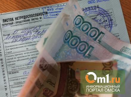 Омского полицейского могут уволить из-за фиктивного больничного