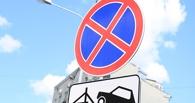 В Омске расставят новые запрещающие знаки для водителей