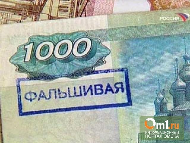 В Омске вновь нашли поддельные деньги