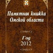 Омск похвастался своими достижениями в «Памятной книжке-2012»