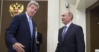 «США стали лучше понимать Путина»: президент России обсудил с Джоном Керри Украину и Сирию