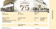 Омская филармония к юбилею выпускает особые билеты