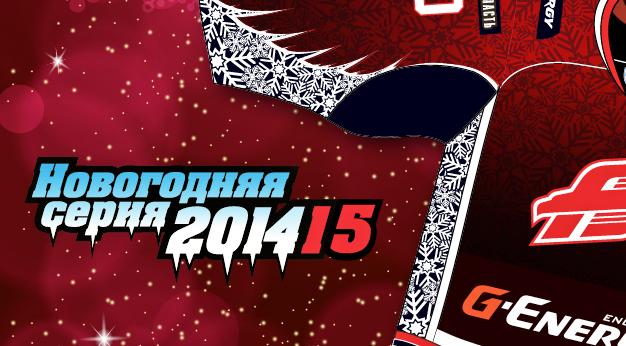 Омский «Авангард» сыграет в новогодней форме только один матч