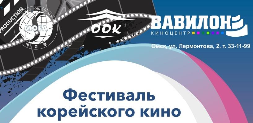 В Омске состоится фестиваль корейского кино