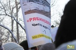 Противостояние в Рябиновке: омичи митингуют — мэрия подает иски